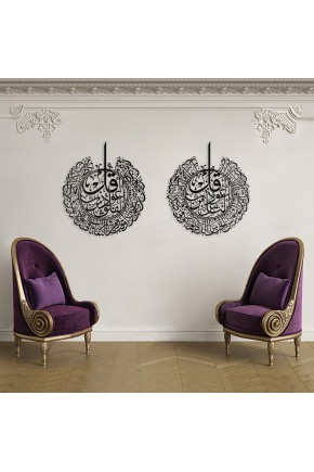 İslamic Felak And Nas Surah Metal Wall Portrait