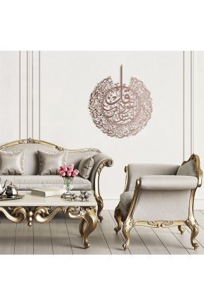 İslamic Design Of Nasr Surah Metal Wall Portrait