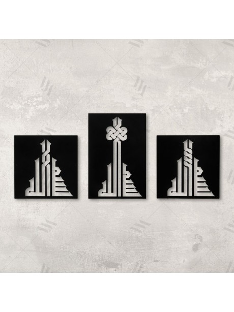 Bismillah Metal 3-Pieces Wall Art