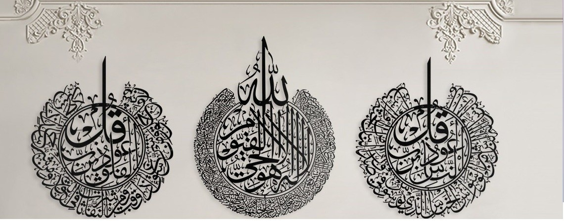 Islamic Metal Wall Art Decor Portrait