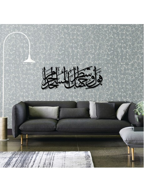 Metal Wall Art Portrait Verse Of Quran İn Arabic