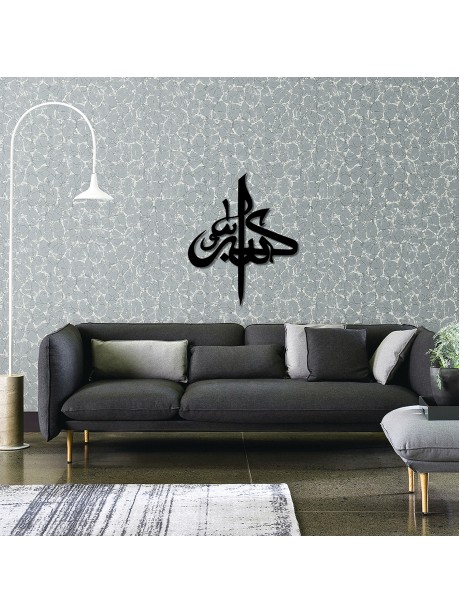 Line Wall Art Allahu Ekber Metal Wall Art