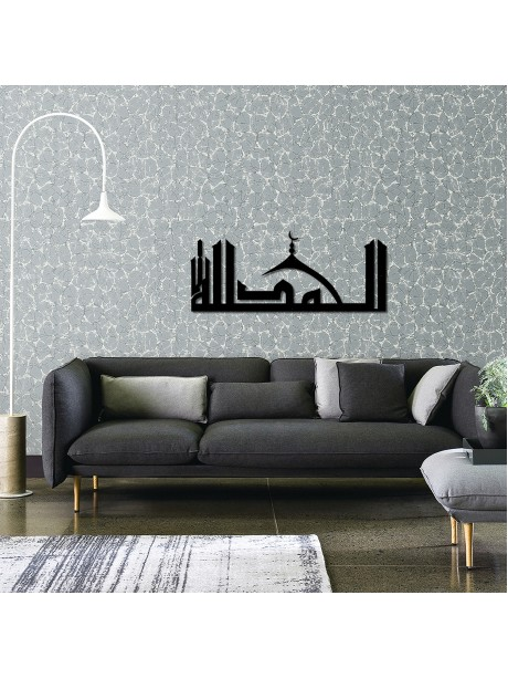 Line Wall Art Alhamdulillah Metal Wall Art